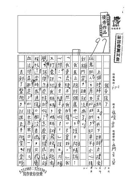 100W3204張峻睿 (1).jpg