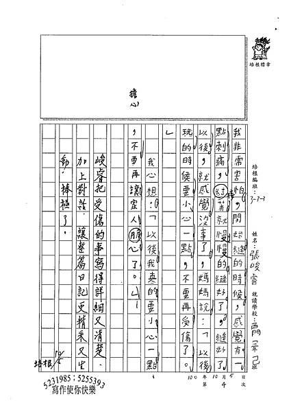 100W3204張峻睿 (2).jpg