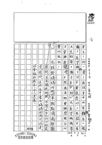 100W4203吳允程 (2).jpg