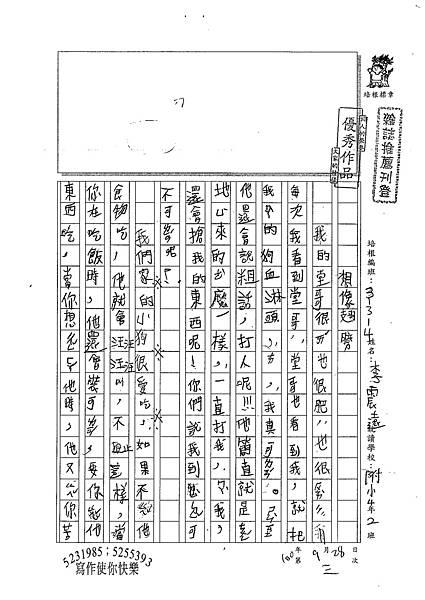 100W4203李震遠 (1).jpg