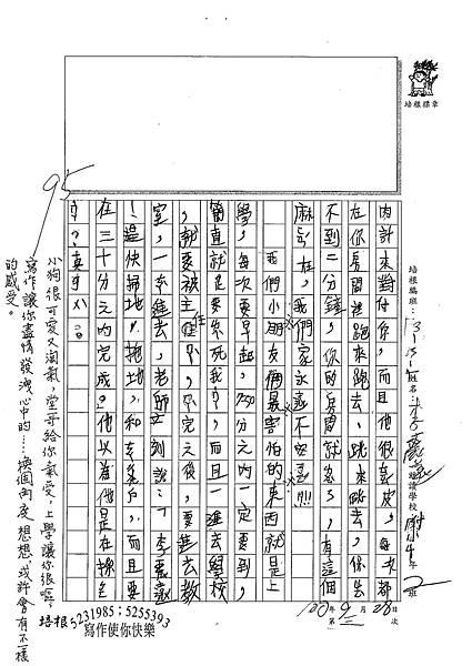 100W4203李震遠 (2).jpg