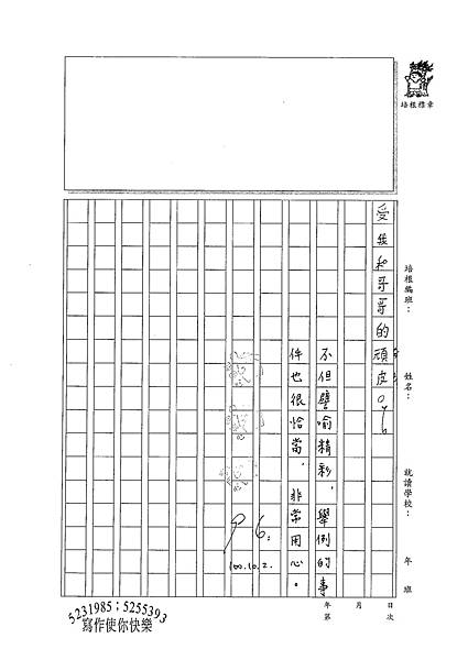 100W4203林恬寧 (3).jpg