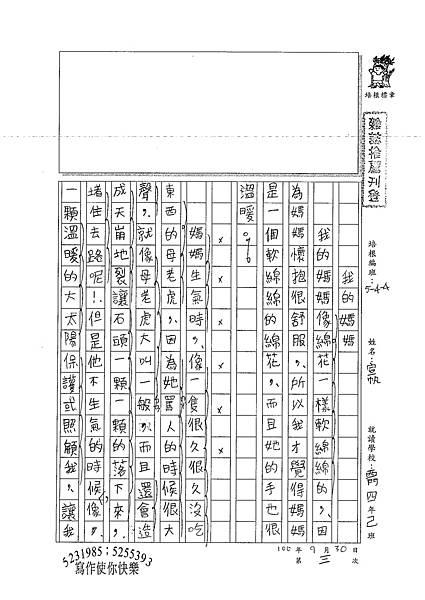 100W4203蘇宣帆 (1).jpg