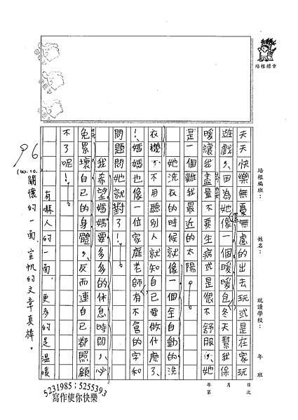 100W4203蘇宣帆 (2).jpg