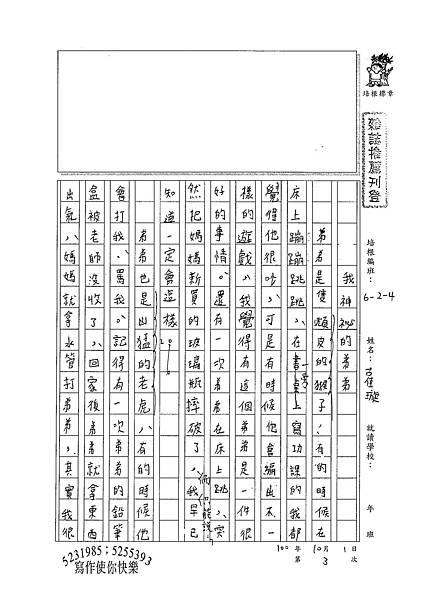 100W4203古佳璇 (1).jpg