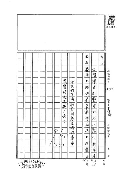 100W4203古佳璇 (3).jpg