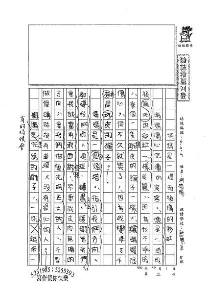 100W4203柯荷婷 (1).jpg