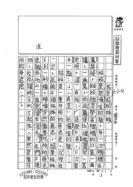 100W4203張乃文 (1).jpg