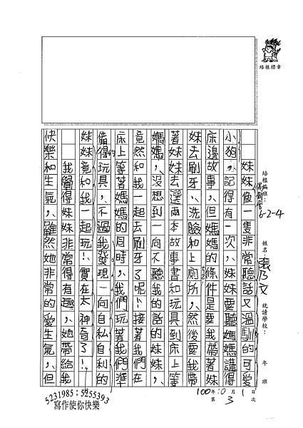 100W4203張乃文 (2).jpg