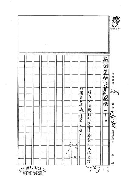 100W4203張乃文 (3).jpg
