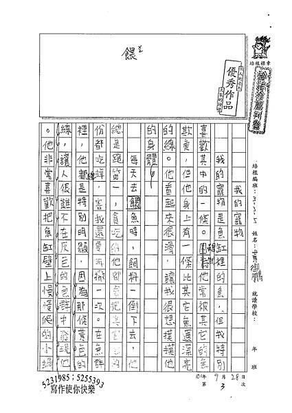 100W5203黃御鵬 (1).jpg