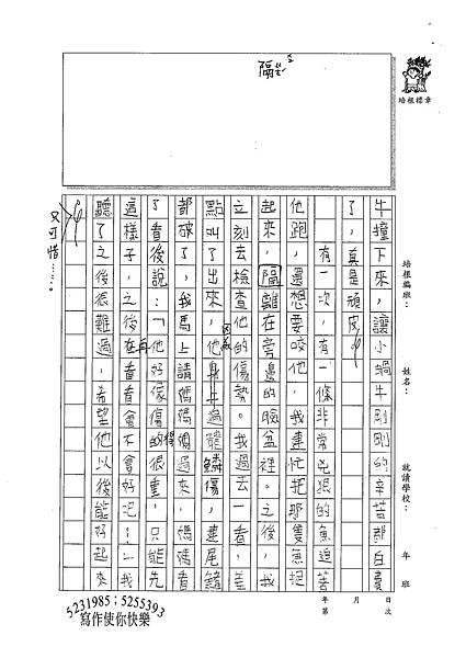 100W5203黃御鵬 (2).jpg