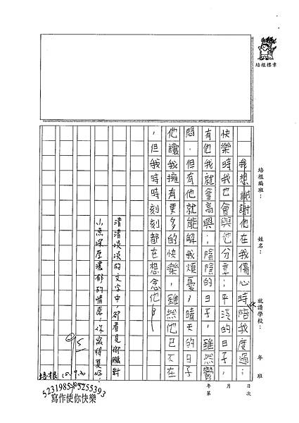 100W5203黃御鵬 (3).jpg