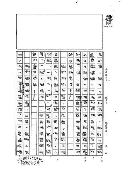 100W5203高依綾 (2).jpg