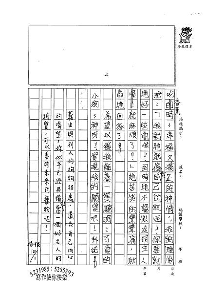 100W5203謝昀芸 (3).jpg