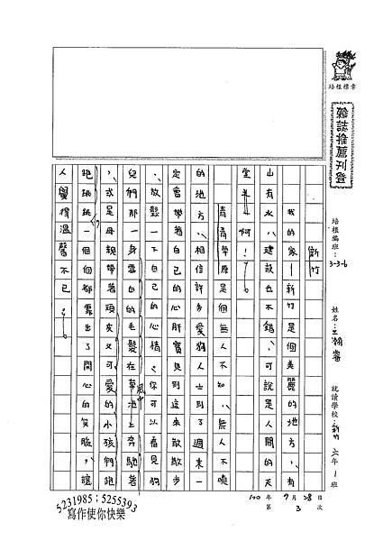 100W6203王瀚睿 (1).jpg