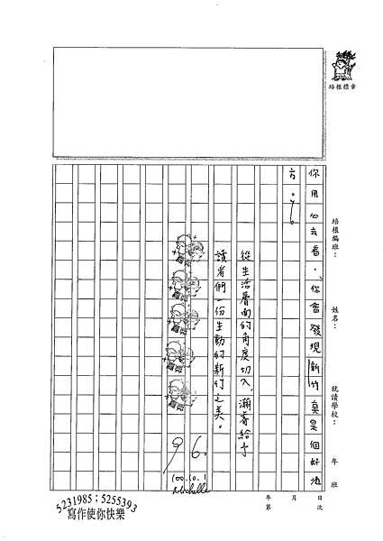 100W6203王瀚睿 (3).jpg