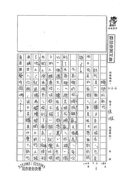 100W6203張琳 (1).jpg