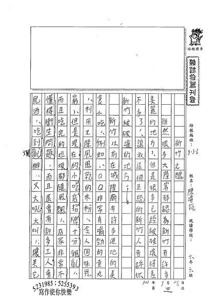 100W6203陳璿筑 (1).jpg