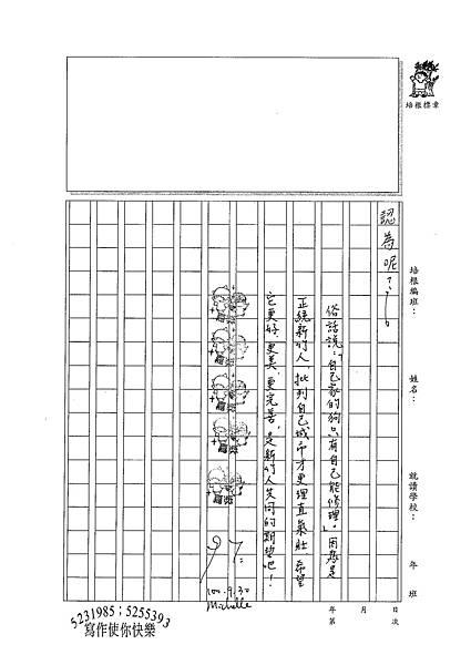 100W6203陳璿筑 (3).jpg