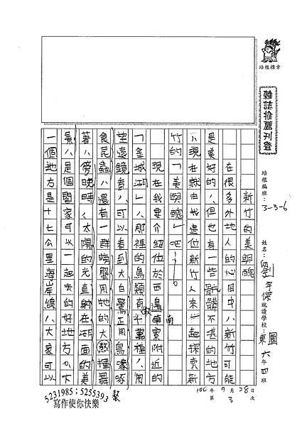 100W6203劉宇傑 (1).jpg