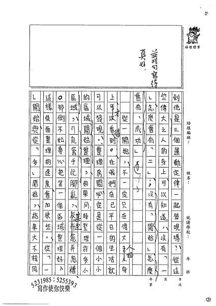 100WE202江虹伶 (2).jpg