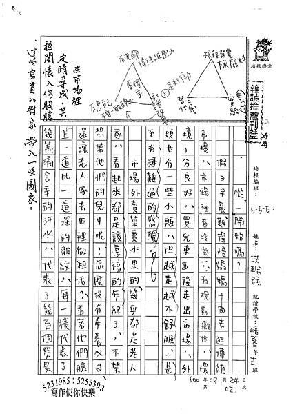 100WE202洪珮弦 (1).jpg
