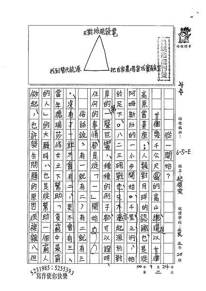 100WE202紀俊宏 (1).jpg