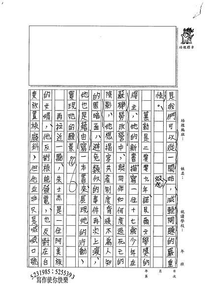 100WE202紀俊宏 (2).jpg