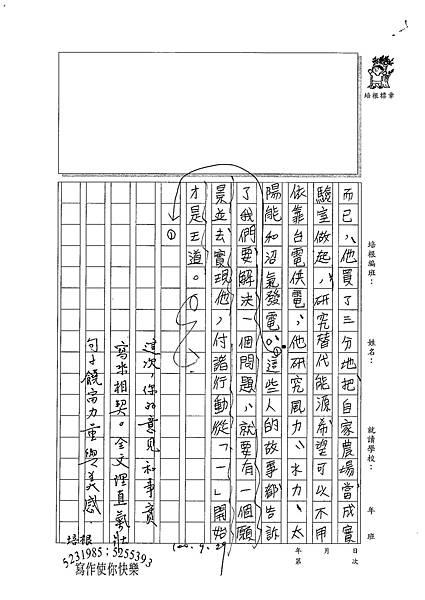 100WE202紀俊宏 (3).jpg
