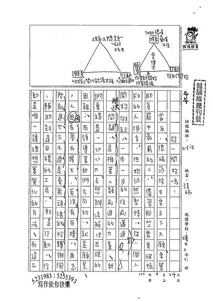 100WE202張民 (1).jpg