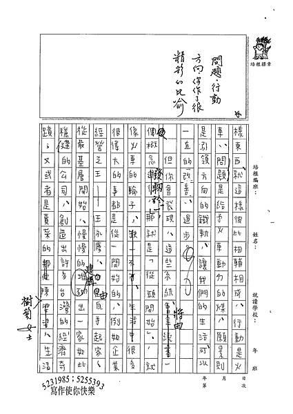 100WE202張民 (2).jpg
