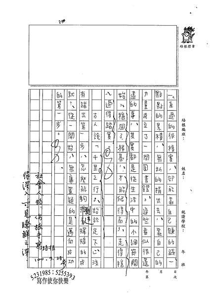 100WE202張民 (3).jpg