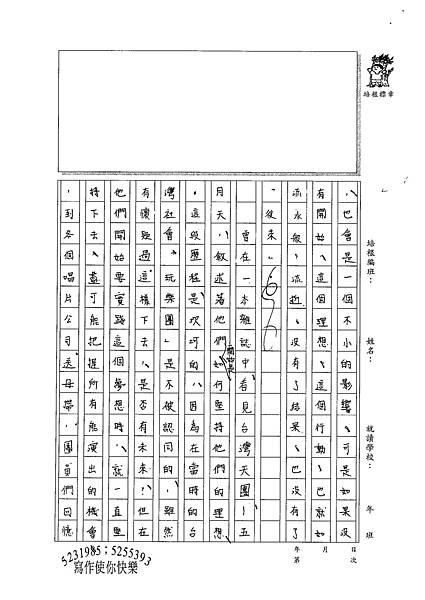 100WE202麥博宇 (2).jpg