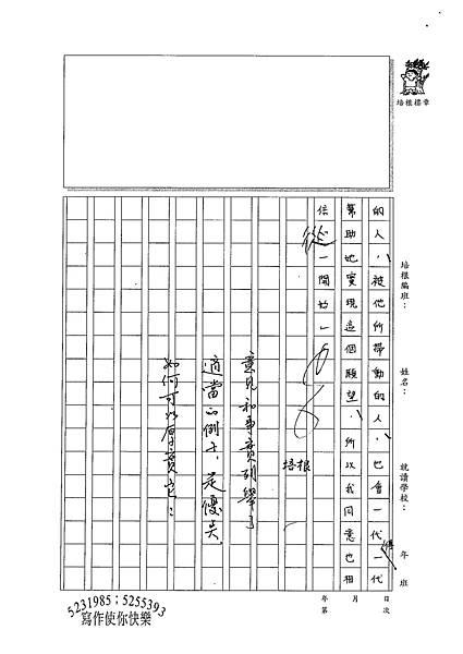 100WE202麥博宇 (4).jpg