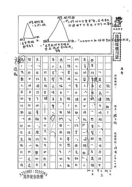 100WE202楊立渝 (1).jpg