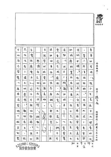 100WE202楊立渝 (2).jpg