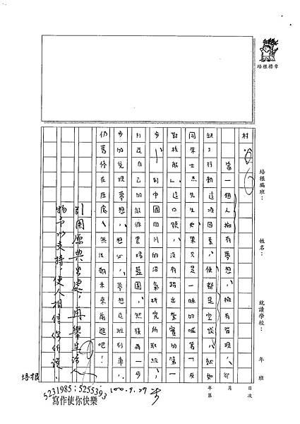 100WE202楊立渝 (3).jpg