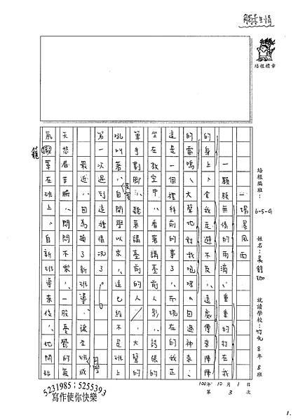 100WG203吳錞珈 (1).jpg