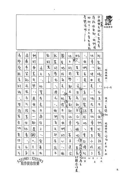 100WG203吳錞珈 (2).jpg
