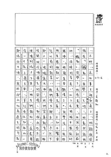 100WG203吳錞珈 (3).jpg