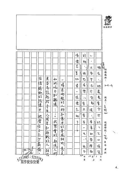 100WG203吳錞珈 (4).jpg