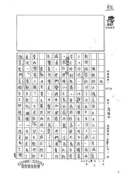 100WG203廖婕如 (1).jpg