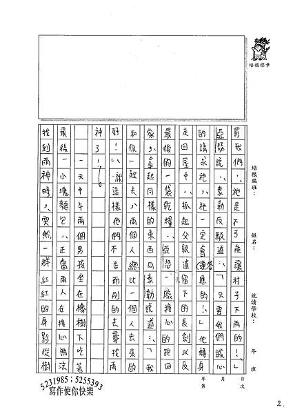 100WG203廖婕如 (2).jpg