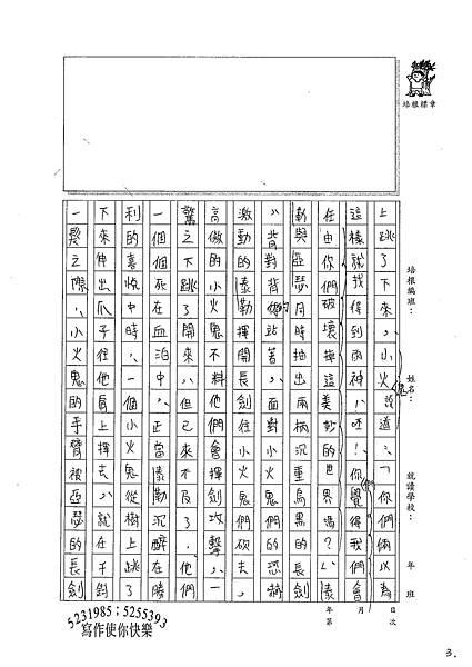 100WG203廖婕如 (3).jpg