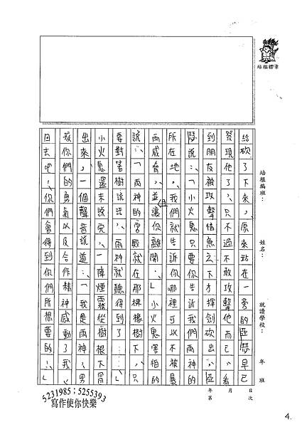 100WG203廖婕如 (4).jpg