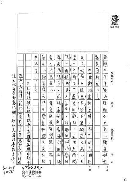 100WG203廖婕如 (5).jpg