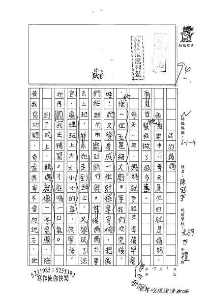 100W4203 陳冠宇 (1).jpg