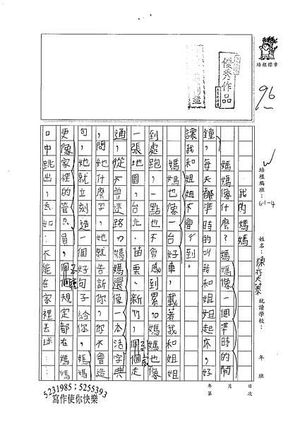 100W4203 陳奕蓁 (1).jpg