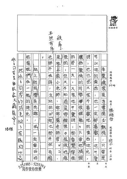 100W4203 蔡維怡 (2).jpg